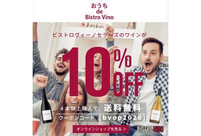全商品10%OFF!お家でワインを飲んで応援しよう!