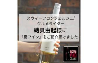 スウィーツコンシェルジュ/ グルメライター 磯貝由起様に 「夏ワイン」をご紹介頂けました!