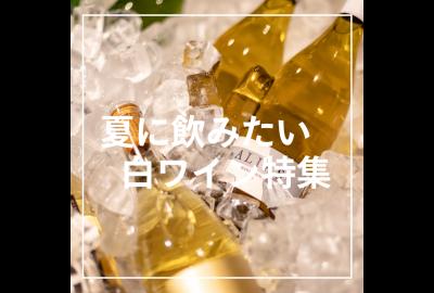 夏に飲みたい!白ワイン特集