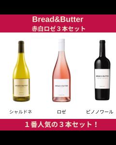ブレッド&バター 赤白ロゼ3本セット