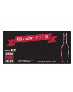 Bistro Vino セラーのギフト券 (オンラインワインショップ)
